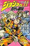 2 Golden Heart / Golden Ring JoJo's Bizarre Adventure (JUMP j BOOKS) (2001) ISBN: 4087031039 [Japanese Import]