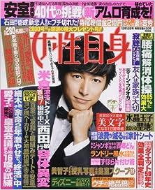 [雑誌] 女性自身 2017年12月12日号 [Josei Jishin 2017-12-12]