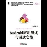 Android应用测试与调试实战 (移动开发)