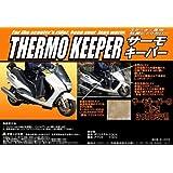 OSS ( 大阪繊維資材 ) サーモキーパー 防寒レッグカバー ブラック (スクーター専用)