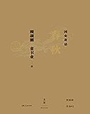 """国史讲话: 春秋(中宣部、央视""""2015中国好书""""上榜作品)"""