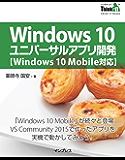 Windows 10ユニバーサルアプリ開発【Windows 10 Mobile対応】 ThinkIT Books
