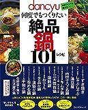dancyu何度でもつくりたい絶品鍋101レシピ (プレジデントムック)