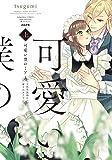 可愛い僕のミア 天然貴族様の愛されメイド(上) (ぶんか社コミックス Sgirl Selection Kindan Lovers)
