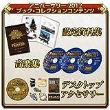 Monster Hunter Frontier Online Anniversary 2012 Premium Package Windows