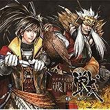戦国IXA 絆 其ノ弐(ドラマCD+武将カードコード)