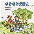 なぞなぞえほんセット ― 1のまき,2のまき,3のまき (日本傑作絵本シリーズ)