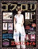Goth Loli (Gothic & Lolita Fashion) Vol. 3 (Gosu Rori) (in Japanese)