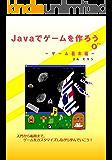 Javaでゲームを作ろう0: - ゲーム基本編 - (コンピューター)