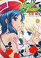 flower・flower 2 (IDコミックス 百合姫コミックス)