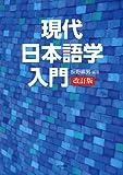 現代日本語学入門 改訂版