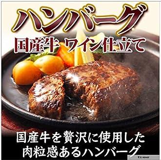 【選べる】国産冷凍 (和牛入りワイン仕立てハンバーグ60g×20個入)