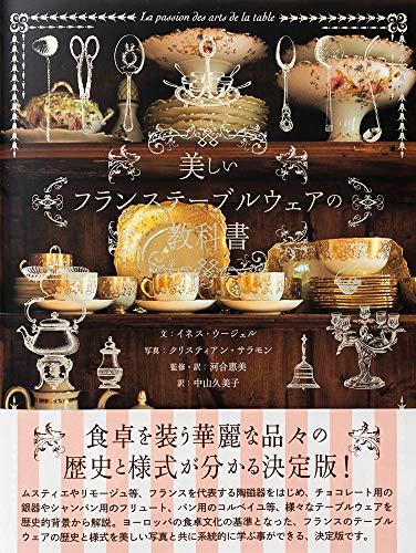 美しいフランステーブルウェアの教科書