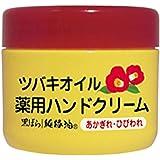 ツバキオイル 薬用ハンドクリ-ム (医薬部外品) 80g