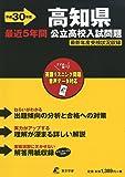 高知県公立高校入試問題 H30年度用 過去問題5年分収録(データダウンロード付) (Z39)