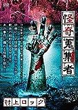 怪奇蒐集者 村上ロック [DVD]