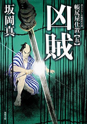 凶賊-帳尻屋仕置(5) (双葉文庫)