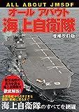 オールアバウト海上自衛隊 増補改訂版 (イカロス・ムック)