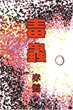 ミラ狂美 / 毒蟲 赤盤 DVD