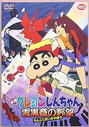 Amazon.co.jp | 映画 クレヨンしんちゃん 雲黒斎の野望 [DVD] DVD ...