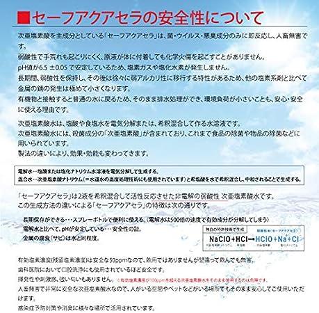 セラ セーフ アクア セラ水(弱酸性次亜塩素酸水)の基本的な使い方 新興弇栓株式会社