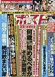 週刊ポスト 2018年 2/16・23合併号 [雑誌]