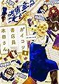 ガイコツ書店員 本田さん (3) (ジーンピクシブシリーズ)