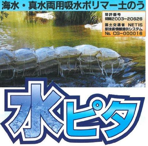 モリリン 水ピタ 真水用 標準タイプ 50袋/箱 [N型],NETIS登録商品 [CG-000016] B007HXGA9I
