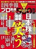会社四季報プロ500 2018年新春号 [雑誌]