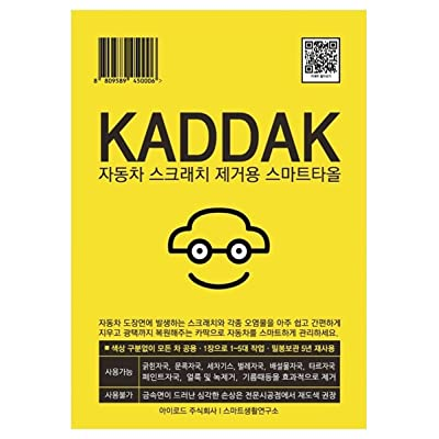 KADDAK - Car Scratch Remover Smart Towel Polishing Clean Tool Automotive Repair: Automotive