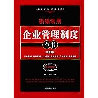 新编常用企业管理制度全书:行政管理、财务管理、人力管理、营销管理、企划管理、品质管理(增订3版)(权威实用版)