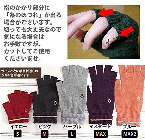 指なし 手袋 綿 日本製 【841 ハンドウォーマー MAX】