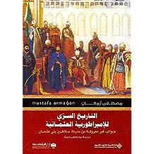 التاريخ السري للإمبراطورية العثمانية؛ جوانب غير معروفة من حياة سلاطين بني عثمان
