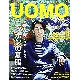 UOMO 2017年8月号