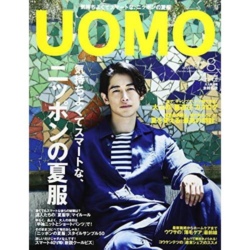 UOMO 2017年8月号 表紙画像