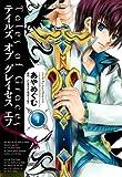 テイルズ オブ グレイセス エフ (1) (電撃コミックス)