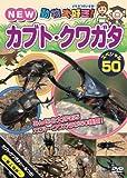 動物大好き!NEWカブト・クワガタスペシャル50 [DVD]