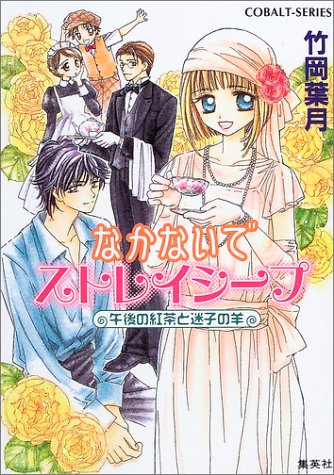 Do not cry lost sheep and afternoon tea Stray Sheep (cobalt Novel) ISBN: 408600318X (2003) [Japanese Import]