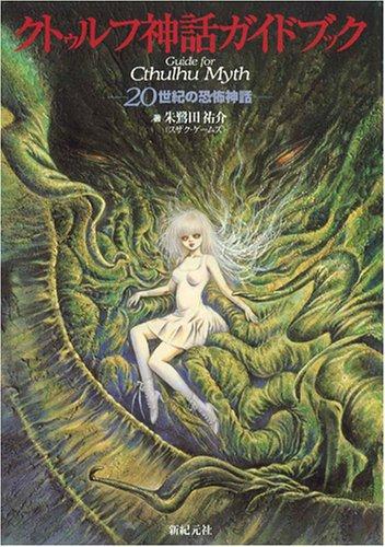 クトゥルフ神話ガイドブック―20...