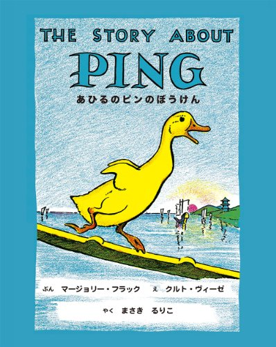 The Story about Ping (Japanese Edition) (Ping Duck Book)