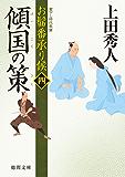 お髷番承り候四 傾国の策 (徳間文庫)
