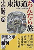 小沢昭一的 東海道ちんたら旅 (新潮文庫)