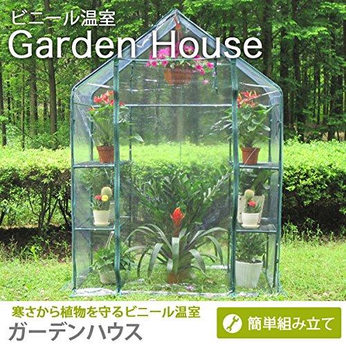 ビニール温室 ガーデンハウス B01MU0HJQ4