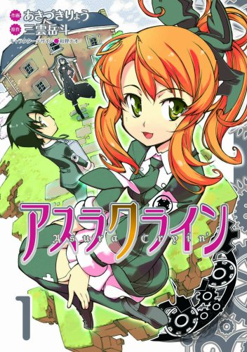 Asura Cryin '1 (Dengeki Comics) (2009) ISBN: 4048677152 [Japanese Import]