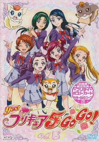 Yes!プリキュア5GoGo!(15)