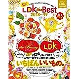 LDK 特別編集 TEST the BEST 2018~2019 小さい表紙画像
