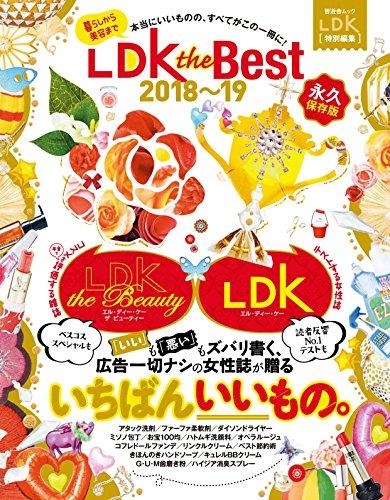LDK 特別編集 TEST the BEST 2018~2019 大きい表紙画像