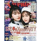 2019年1月号 カバーモデル:久間田 琳加 さん & マーシュ 彩 さん