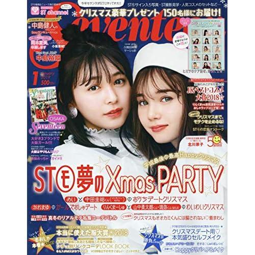 Seventeen 2019年1月号 表紙画像