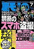裏モノJAPAN 2017年 07 月号 [雑誌]